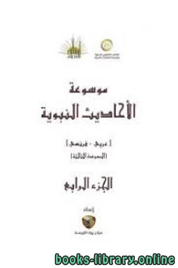 ❞ كتاب موسوعة الأحاديث النبوية -4-encyclopedie-des-paroles-prohetiques-traduites ❝
