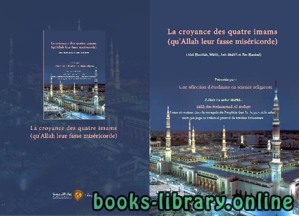 ❞ كتاب  2 عقيدة الأئمة الأربعة La croyance des quatre imams(qu'Allah leur fasse miséricorde) ❝