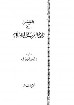 ❞ كتاب  المفصل في تاريخ العرب قبل الإسلام - ج10 ❝  ⏤ جواد علي