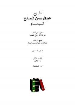 كتاب  تاريخ عبدالرحمن الصالح البسام