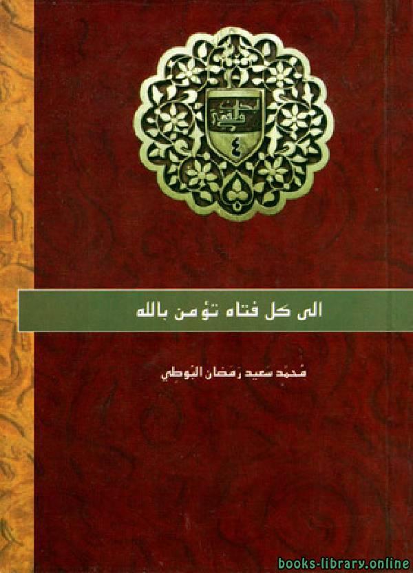❞ كتاب إلى كل فتاة تؤمن بالله ❝  ⏤ محمد سعيد رمضان البوطي