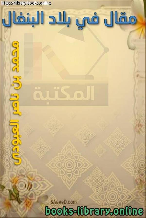 ❞ كتاب مقال في بلاد البنغال ❝  ⏤ محمد بن ناصر العبودي