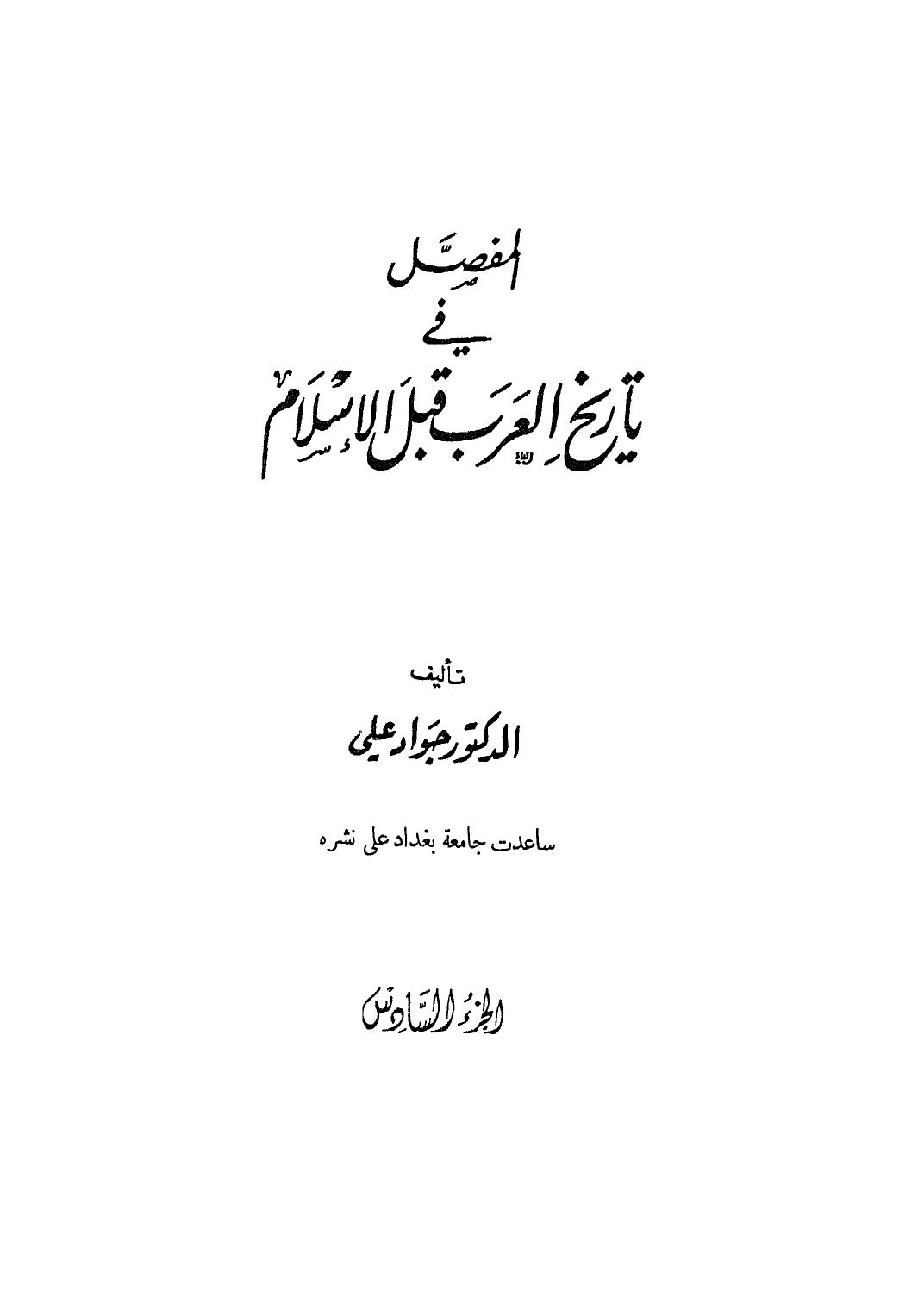 ❞ كتاب  المفصل في تاريخ العرب قبل الإسلام - ج6 ❝  ⏤ جواد علي