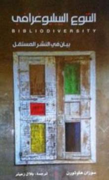 ❞ كتاب التنوع البيبلوغرافي ❝