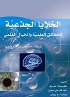 ❞ كتاب الخلايا الجذعية ❝