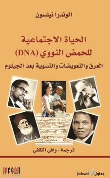 ❞ كتاب الحياة الاجتماعية للحمض النووي ❝