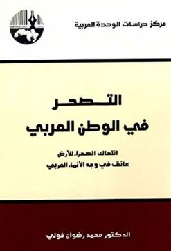 ❞ كتاب التصحر في الوطن العربي: انتهاك الصحراء للأرض عائق في وجه الإنماء العربي ❝