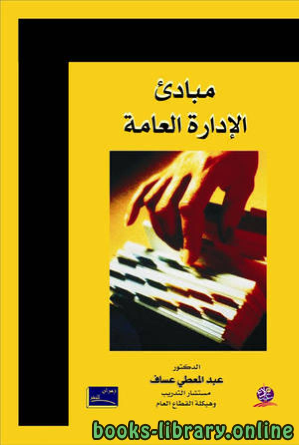 ❞ كتاب الإدارة العامة الجديدة ❝  ⏤ عقونى محمد