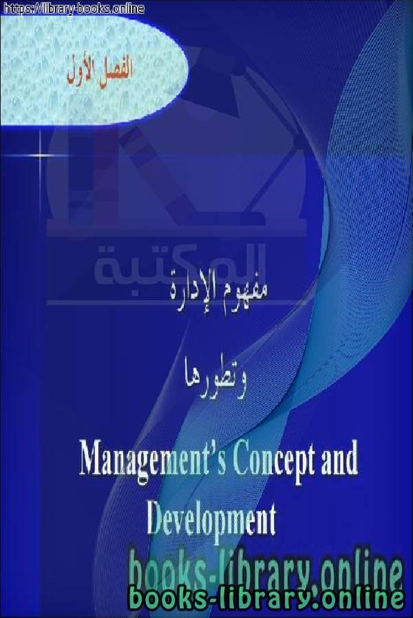❞ كتاب مفهوم الأدارة وتطورها Management concept and development ❝  ⏤ احمد عبدالرحمن الشميري
