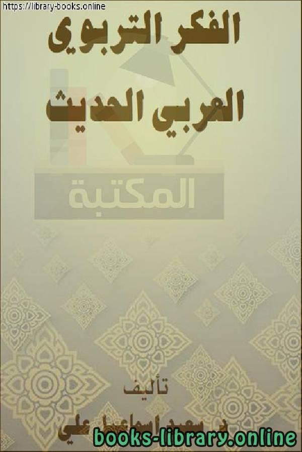 ❞ كتاب الفكر التربوي العربي الحديث ❝  ⏤ د.سعيد اسماعيل على