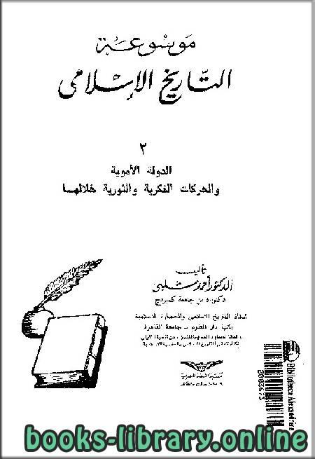 ❞ كتاب الجزء 2: الدولة الأموية والحركات الفكرية والثورية خلالها ❝  ⏤ أحمد شلبي