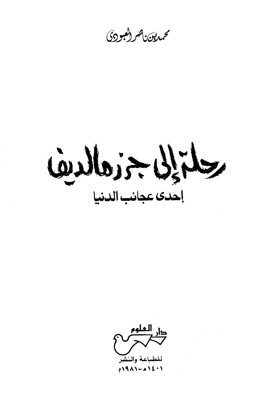 كتاب  رحلة إلى جزر مالديف إحدى عجائب الدنيا