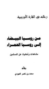 ❞ كتاب رحلات في القارة الأوروبية: من روسيا البيضاء إلى روسيا الحمراء ❝  ⏤ محمد بن ناصر العبودي