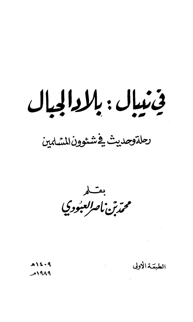 ❞ كتاب في نيبال بلاد الجبال ❝  ⏤ محمد بن ناصر العبودي