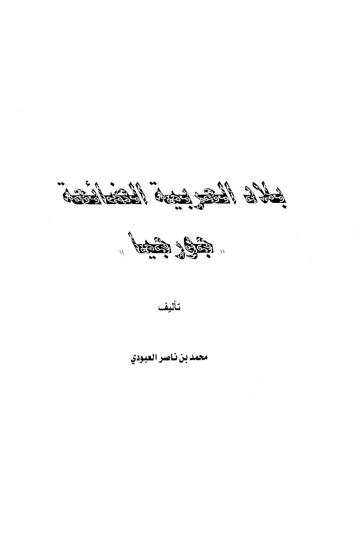 بلاد العربية الضائعة جورجيا