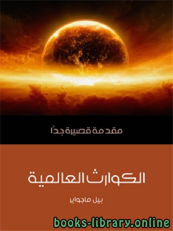 ❞ كتاب  الكوارث العالمية  ❝