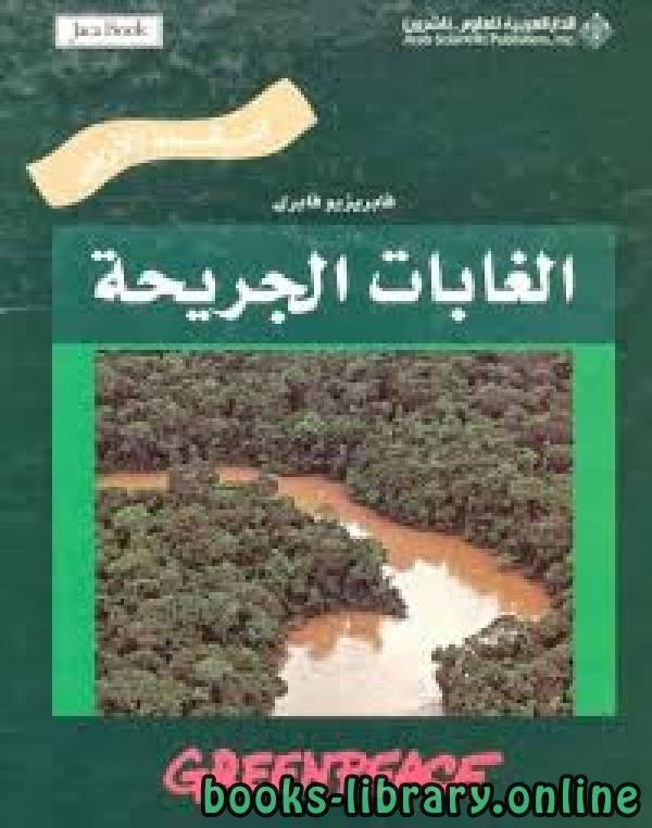 ❞ كتاب الغابات الجريحة  ❝