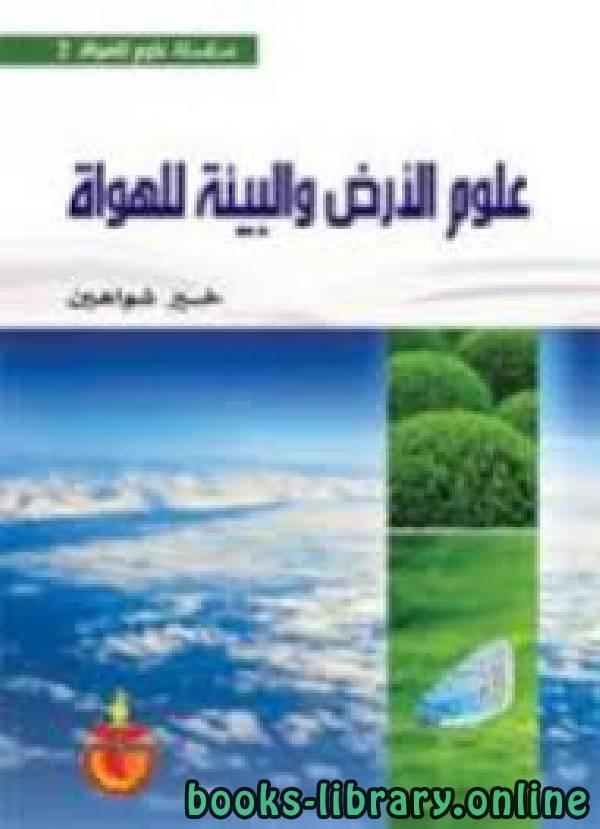 ❞ كتاب علوم الارض والبيئة للهواة  ❝
