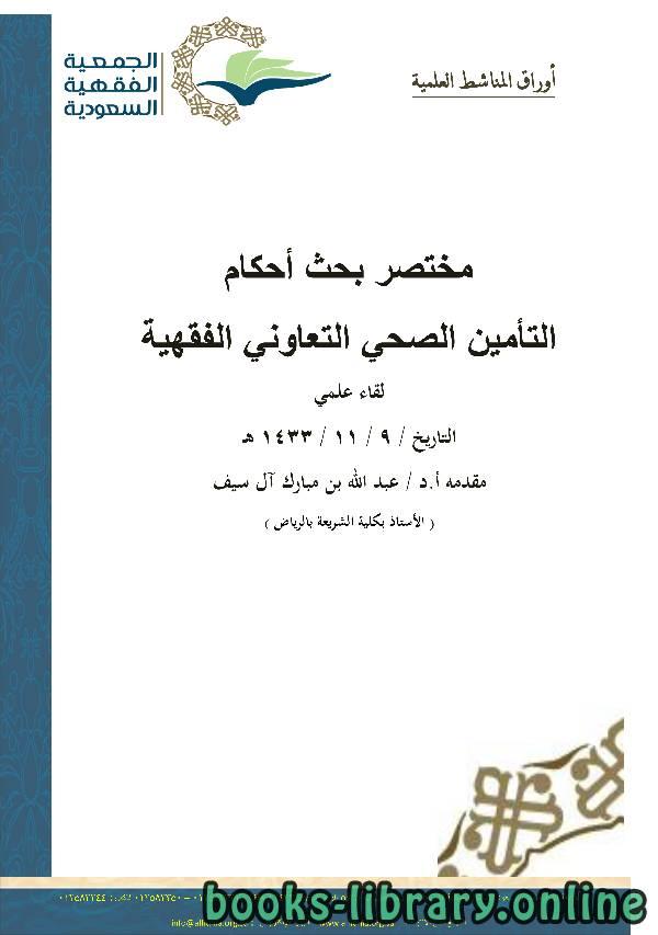 ❞ كتاب  بحث في التأمين ❝  ⏤ د.يوسف الشبيلي
