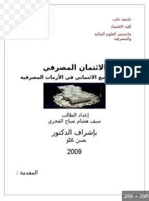 ❞ كتاب الائتمان المصرفي ودور التوسع الائتماني في الأزمات المصرفية ❝  ⏤ سيف هشام صباح