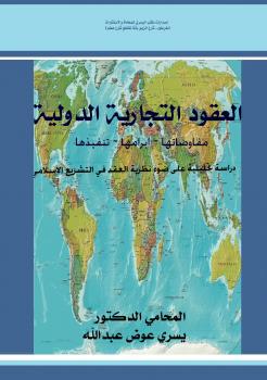 ❞ كتاب العقود التجارية الدولية مفاوضاتها وابرامها وتنفيذها  ❝  ⏤ يسري عوض عبدالله عبدالقادر