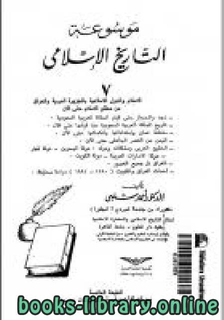 ❞ كتاب الجزء 7: الإسلام والدول الإسلامية بالجزيرة العربية والعراق من مطلع الإسلام حتى الآن ❝
