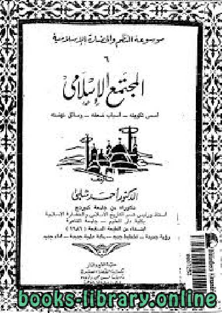 ❞ كتاب الجزء 6: المجتمع الإسلامي: أسس تكوينه-أسباب ضعفه-وسائل نهضته ❝