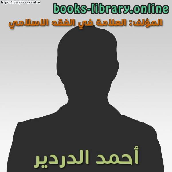 كتب أحمد الدردير