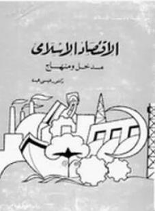الإقتصاد الإسلامي