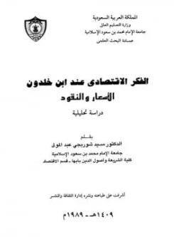 ❞ كتاب الفكر الإقتصادي عند ابن خلدون الأسعار والنقود ❝  ⏤ سيد شوربجي عبد المولى