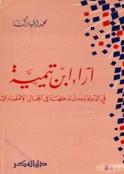 ❞ كتاب آراء إبن تيمية فى الدولة ومدى تدخلها فى المجال الإقتصادى ❝