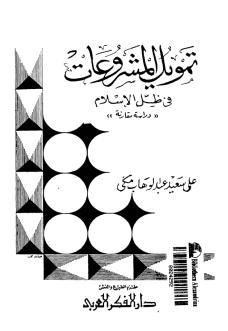 ❞ كتاب تمويل المشروعات فى ظل الإسلام دراسة مقارنة ❝  ⏤ على سعيد عبد الوهاب مكى