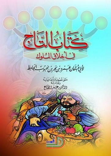 ❞ كتاب التاج في أخلاق الملوك ❝  ⏤ أبي عثمان عمرو بن الجاحظ