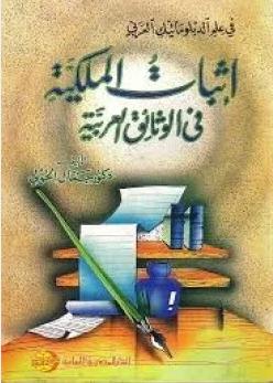 ❞ كتاب إثبات الملكية فى الوثائق العربية ❝  ⏤ د. جمال الخولى