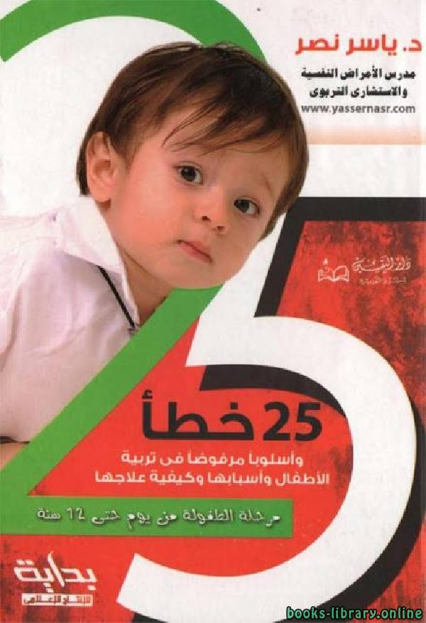 ❞ كتاب 25 خطأ وأسلوبا مرفوضا في تربية الأطفال وأسبابها وكيفية علاجها ❝  ⏤ ياسر نصر