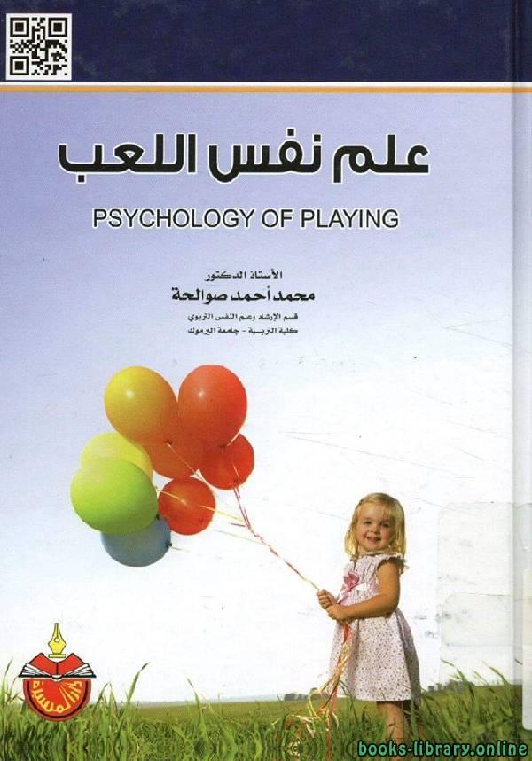 ❞ كتاب علم نفس اللعب ❝  ⏤ محمد احمد صوالحة
