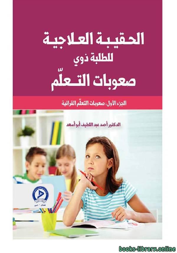 الحقيبة العلاجية للطلبة ذوي صعوبات التعلم (الجزء الأول)