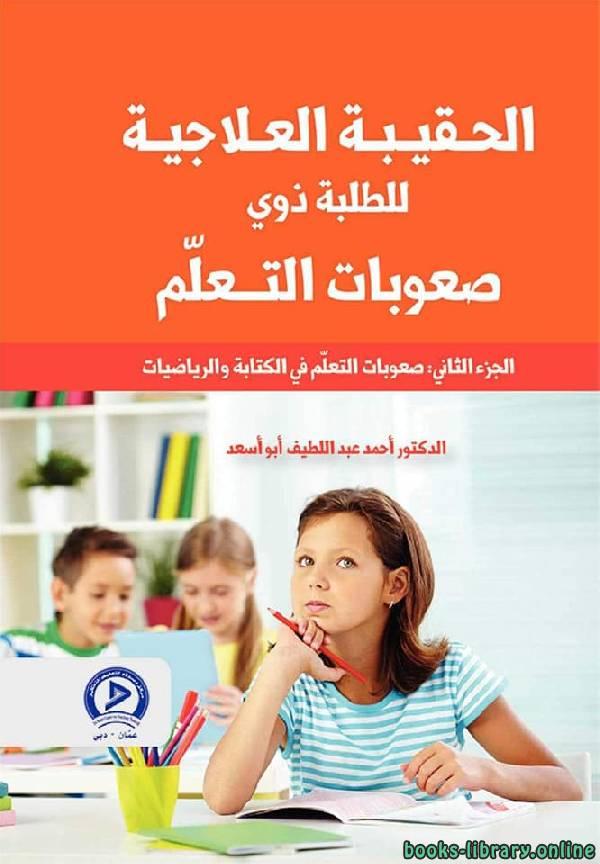 ❞ كتاب الحقيبة العلاجية للطلبة ذوي صعوبات التعلم (الجزء الثانى) ❝  ⏤ أحمد عبداللطيف