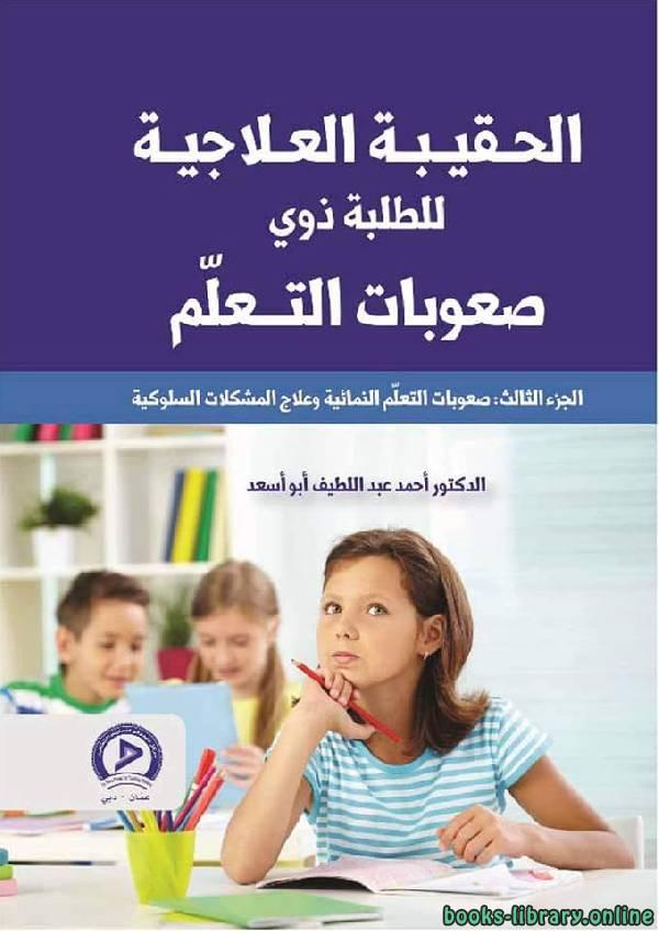 الحقيبة العلاجية للطلبة ذوي صعوبات التعلم (الجزء الثالث)