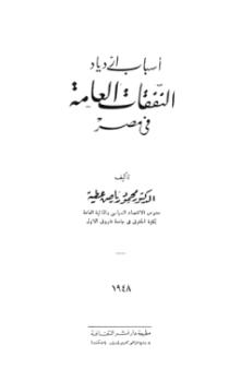 ❞ كتاب أسباب ازدياد النفقات العامة فى مصر ❝  ⏤ د. محمود رياض عطية