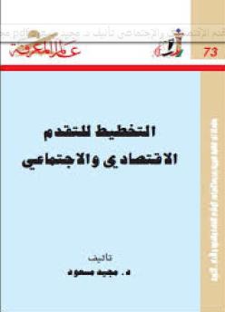 ❞ كتاب التخطيط للتقدم الإقتصادى والإجتماعى ❝  ⏤ د. مجيد مسعود