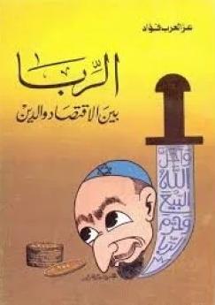 ❞ كتاب الربا بين الإقتصاد والدين ❝  ⏤ عز العرب فؤاد