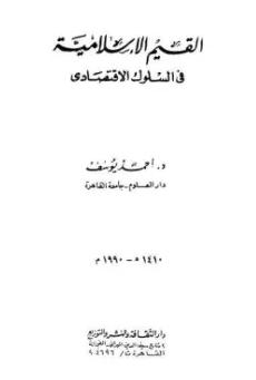 ❞ كتاب القيم الإسلامية فى السلوك الاقتصادى ❝