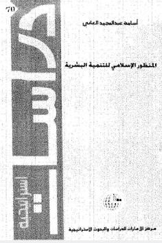 ❞ كتاب المنظور الإسلامى للتنمية البشرية ❝