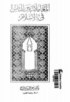 ❞ كتاب المعاملات بين الناس فى الإسلام ❝