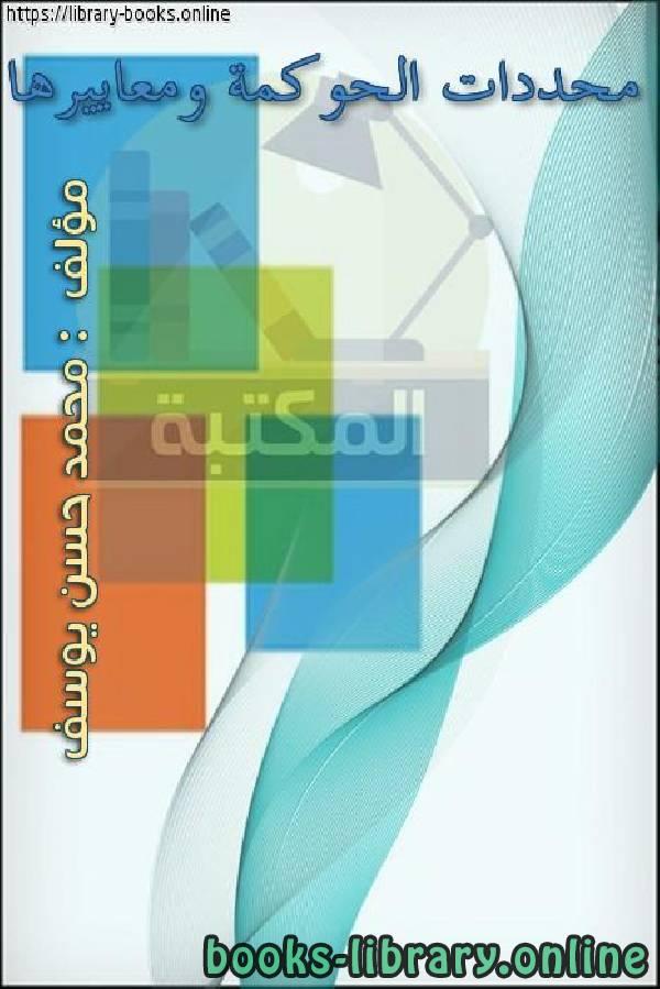 ❞ كتاب محددات الحوكمة ومعاييرها ❝  ⏤ محمد حسن يوسف
