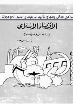 الإقتصاد الإسلامى مدخل ومنهاج