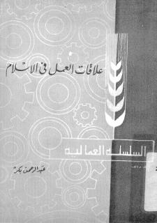 ❞ كتاب علاقات العمل فى الإسلام ❝  ⏤ عبد الرحمن بكر