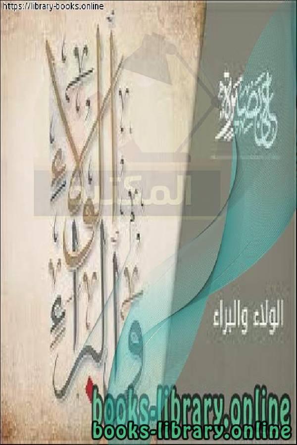 ❞ كتاب مفهوم الولاء والبراء في القرآن والسنة ❝