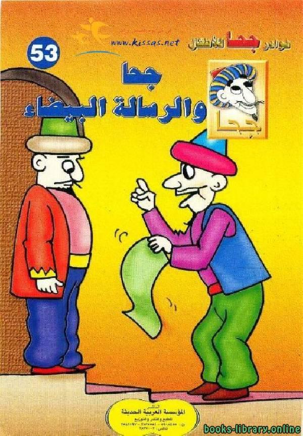 ❞ قصة جحا والرسالة البيضاء ❝  ⏤ خليل حنا تادرس
